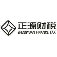 深圳市正源財稅代理有限公司