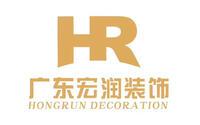 广东宏润装饰设计工程有限公司