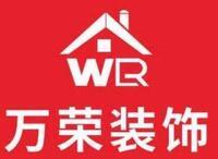 杭州萬榮裝飾有限公司