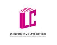 北京智卓联创文化发展有限公司