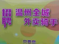 温州弘远人力资源服务有限责任公司