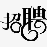 四川成業君邦人力資源有限公司