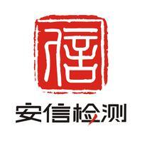 杭州安信检测技术有限公司