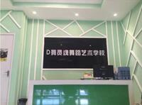 邢臺市橋東區締舞靈魂培訓學校有限責任公司