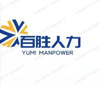 廣州百勝人力資源有限公司