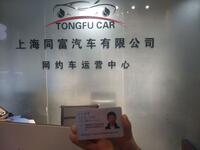 上海同富汽车有限公司