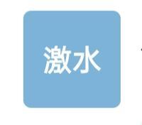 成都激水信息技术有限公司南宁分公司招聘号