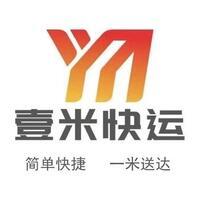 河南壹米貨物運輸有限公司