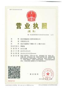 南京國通建設工程咨詢有限公司招聘號