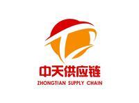 中天供应链管理(广州)有限公司