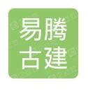 浙江易腾古建园林工程有限公司