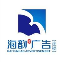 广东海韵浩广告策划有限公司