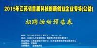 江蘇省職業介紹中心