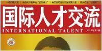 國際人才交流雜志