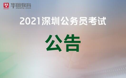 廣東公務員考試網_2021深圳市醫保局公開招聘公務員公告