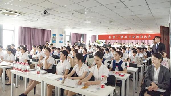 拓渠道,促就业,北京广慧金通招聘双选会顺利举办!