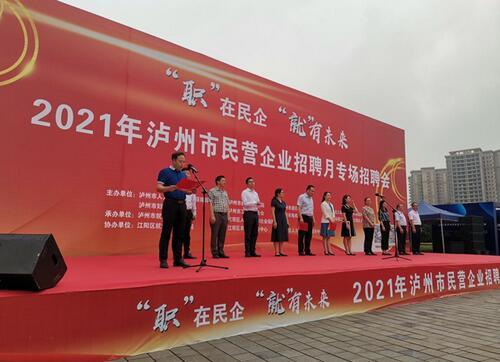 2021年瀘州市民營企業招聘月專場招聘會成功舉辦