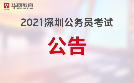 廣東省事業單位招聘考試網_2021深圳組織部公務員招考公告