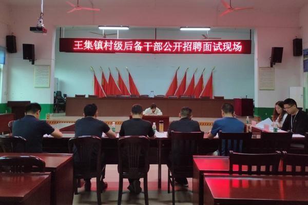 王集镇举办村级后备干部公开招聘考试