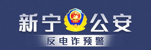 新寧公安反電詐預警(第十一期)