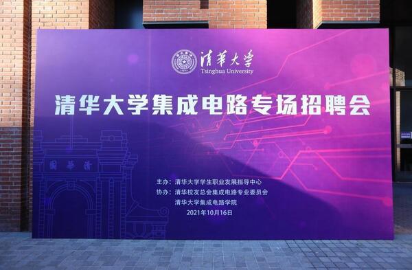 清华举办集成电路专场招聘会,66家单位提供上千个就业岗位