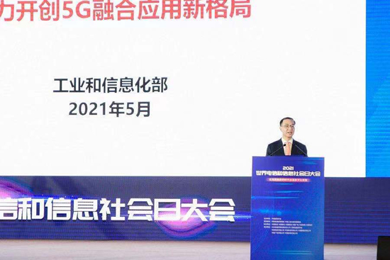 工信部劉烈宏:三點建議促進5g融合應用發展
