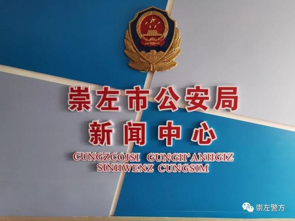 崇左市公安局招聘新聞中心輔警