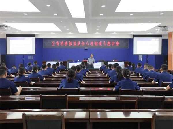 青海消防聘請心理專家團隊開展心理健康服務
