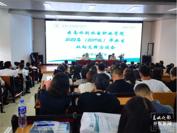 203家單位提供6406個崗位,云南一高校為畢業生搭建就業平臺