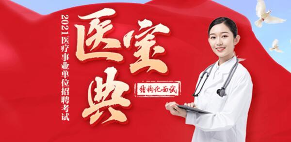【公告汇总】2021年河南6月一分pk10正规官网卫生事业单位招聘公告汇总