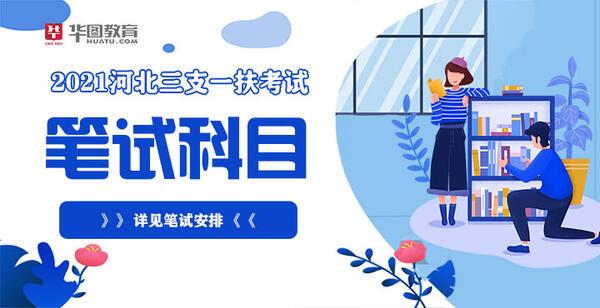"""2021年河北省""""三支一扶""""志愿者招募考试笔试时间为7月25日"""