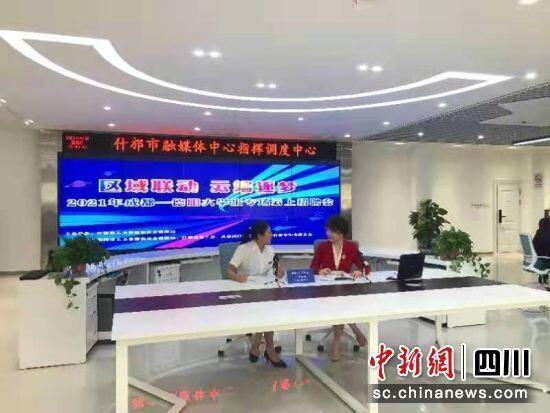 成德携手 2021年成都——德阳大学生专场云上招聘会启动—中国新闻网·四川新闻