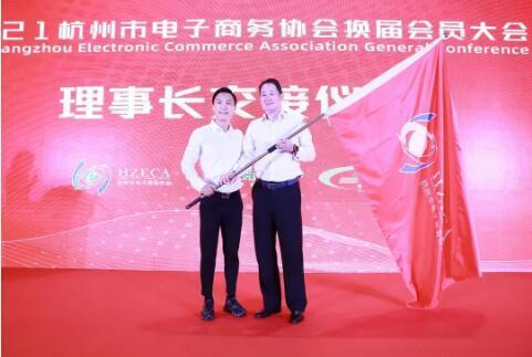 田宁卸任杭州市电子商务协会理事长担任名誉会长