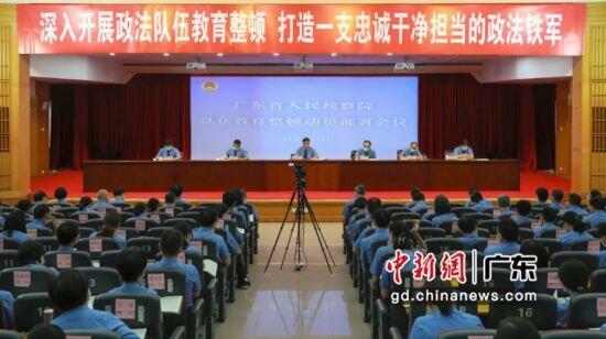 廣東省檢察院召開隊伍教育整頓動員部署會議——中國新聞網·廣東