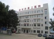長沙縣第二人民醫院