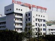內江市第二人民醫院