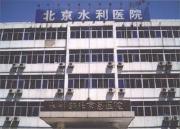 北京水利醫院