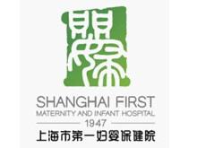 上海市第一妇婴一分pk10开奖结果院
