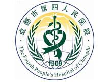 成都市第四人民醫院