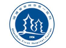 泉州市第一醫院