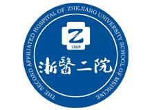 浙江大学医学院附属第二医院招聘信息