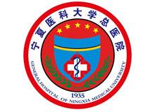 寧夏醫科大學總醫院招聘信息
