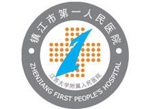 鎮江市第一人民醫院