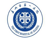 嘉興市第一醫院