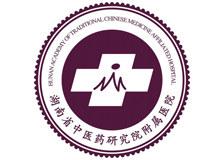 湖南省中醫藥研究院附屬醫院招聘信息