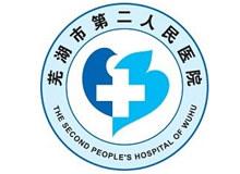 蕪湖市第二人民醫院