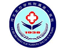 河北北方學院附屬第一醫院招聘信息