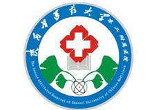 陜西中醫藥大學第二附屬醫院招聘信息