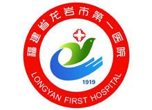 龙岩市第一医院