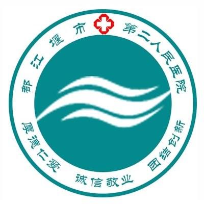 都江堰市第二人民医院